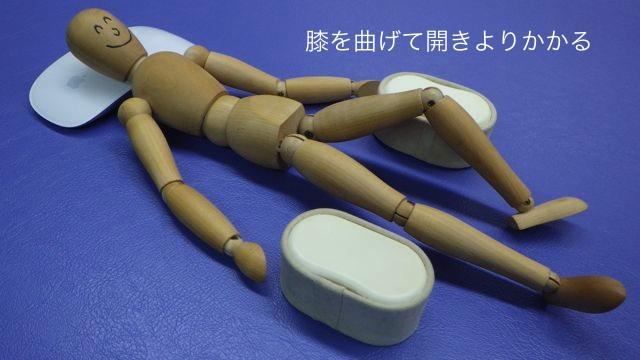 腰痛時の楽な寝方1