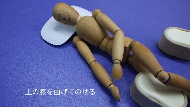 腰痛時の楽な寝方2