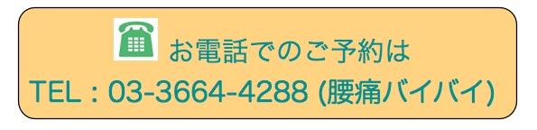 人形町・箱崎町・水天宮・茅場町・蛎殻町・浜町/整体/腰痛バイバイ