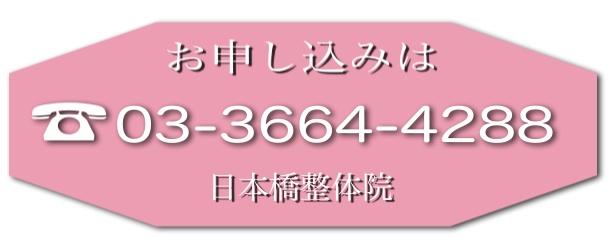 お申し込み電話番号