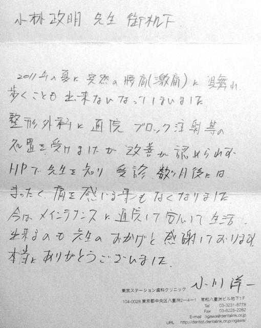 小川先生からの感謝状