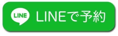LINEで予約できます